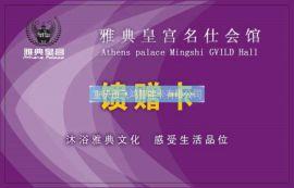 重庆会员卡制作,重庆做卡公司