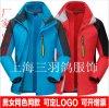 兩件套衝鋒衣廠家定做可加LOGO三層壓膠脫卸防寒服