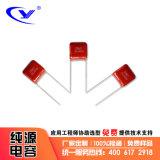 针脚 铜线 低频电容器CBB21 155J400V