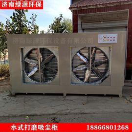 水式打磨吸尘柜 打磨除尘设备 水式环保除尘设备 湿式打磨柜