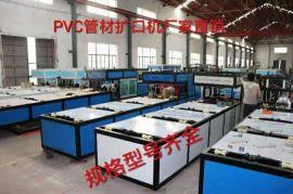 pvc塑料管材扩口机 全自动扩口机