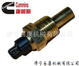 康明斯6C8.3发动机水温传感器