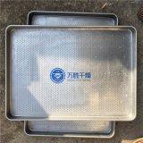 工業微波設備磁控管三星配件 烘箱托盤 長方形 不鏽鋼食品托盤孔
