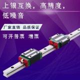 导轨滑块 直线导轨滑块 导轨滑块批发 厂家直销 品质保障量大优惠