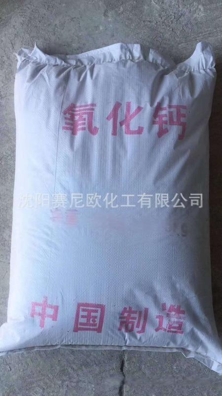 氧化钙 工业级生石灰 沈阳氧化钙