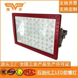 加油站LED防爆燈100W150W200W油庫防爆燈BLDL85