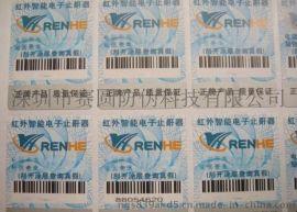 不干胶防伪标签 纸质不干胶电码标 量身定做