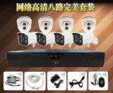 八件套网络摄像机 监控摄像头套装 监控套装