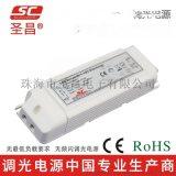 聖昌0-10V 1-10V恆壓調光電源 20W 12V 24V三合一LED調光電源 無頻閃