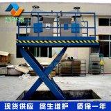 山東廠家固定式小型升降貨梯 流水線液壓升降平臺 簡易剪叉升降機