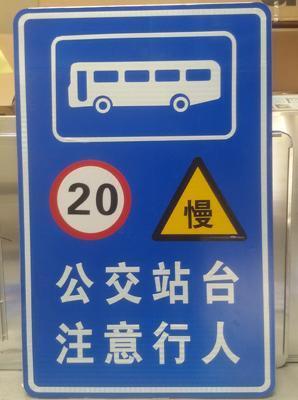 内蒙古驾校科目二科目三训练场指示牌,内蒙古道路交通指示牌