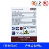 专业的办公设备标签生产厂家|首选天势科技|装订机标签