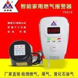 永康燃气报警器新款YK818消防3C认证可燃气体探测器