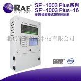 SP-1003Plus-16壁挂式可燃气报警控制器