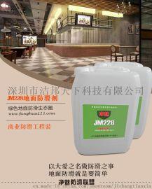 深圳地面防滑,學校食堂防滑,餐廳地磚防滑施工