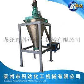 科达厂家直供化工用不锈钢双螺旋锥形混合机