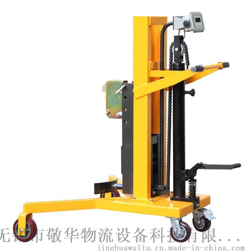 敬华物流设备液压油桶搬运车带称重DTF450B-1