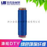 金霞化纤 涤纶DTY加弹丝高网150D/36F复丝