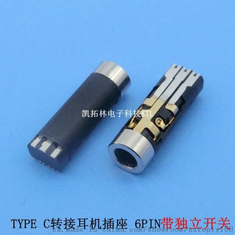 typec 转接头耳机插座6P 带独立开关