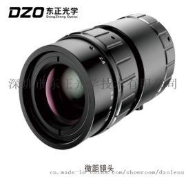 东正光学工业微距镜头