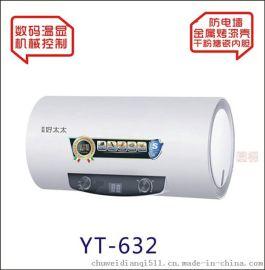 便宜名牌电热水器加盟代理40升机械储水电热厂家直销