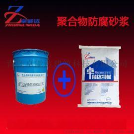 聚合物防水防腐砂浆具有较高的粘结抗冻抗冲刷防渗防腐