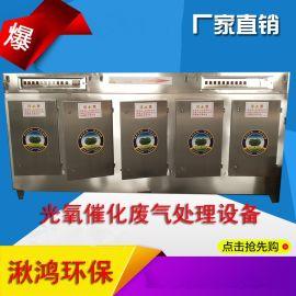 不锈钢光氧催化净化器UV光解废气处理设备