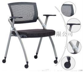 會議室折疊椅、廣東折疊椅工廠、納米網布辦公椅