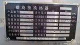 全新19年江阴产20/30平方螺板式换热器最低价