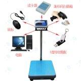 j-sky电子秤可自动记录产品总重量+产品总笔数
