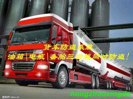 货车油箱防盗报警器(Q-1/IR)