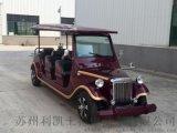 八座老爺車可用作觀光 看房 酒店等老爺車