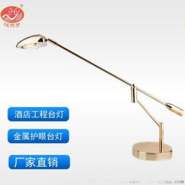 LED长臂办公台灯酒店工程台灯简约创意书房工作台灯
