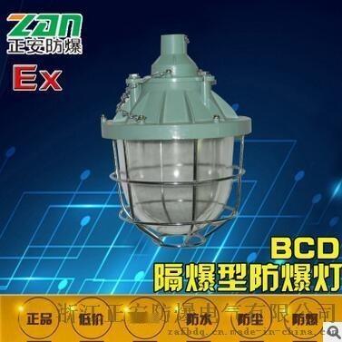 BCD隔爆型防爆灯
