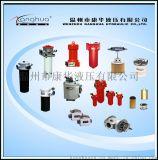 濾油器康華液壓過濾器