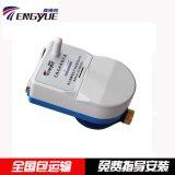 鑫腾越厂家直销电子远传lora无线水表