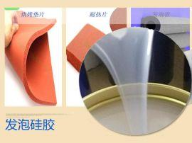供应发泡硅胶原料 发泡胶型硅胶 液体发泡硅胶原料