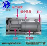 南京碧海長期供應QJB-W污泥迴流泵