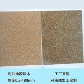 橡胶软木厂家耐油耐磨橡胶密封垫 摩擦片