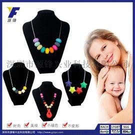 亚马逊热卖FDA认证彩色项链饰品 硅胶婴儿咀嚼项链宝宝磨牙项链