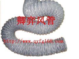 加强尼龙布伸缩通风软管 耐高温尼龙布通风软管热风机通风排气设备