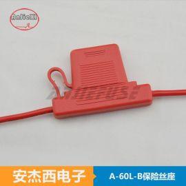 AMT大号汽车插片式防水型汽车保险丝座A-60L