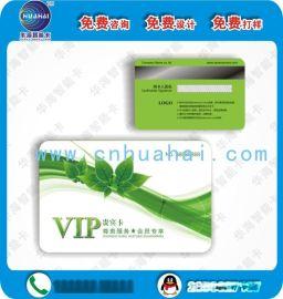 厂家只供IC卡ID卡各种会员卡钱币卡异形卡