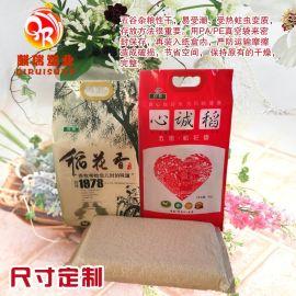 沧州大米包装袋价格 大米包装袋定做厂家 免费设计—麒瑞塑业