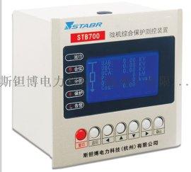 美国斯钽博 微机保护测控装置 STB700系列