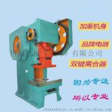 上海加重型固定鋼板衝壓機牀設備  廠家自產自銷JB21型160噸鋼板衝牀 歡迎來電諮詢