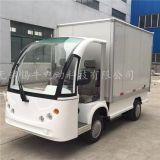 湖南湘潭双人小型电动厢货车生产厂家有哪些