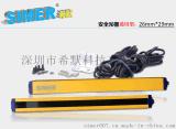 超薄型安全光幕感測器