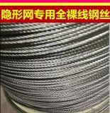 隐形防盗网防护网封阳台  316不鏽鋼钢丝绳