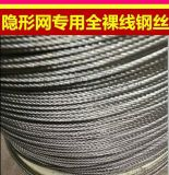 隐形防盗网防护网封阳台  316不锈钢钢丝绳